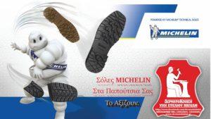 Καλωσορίζουμε την Michelin στην οικογένειά μας!